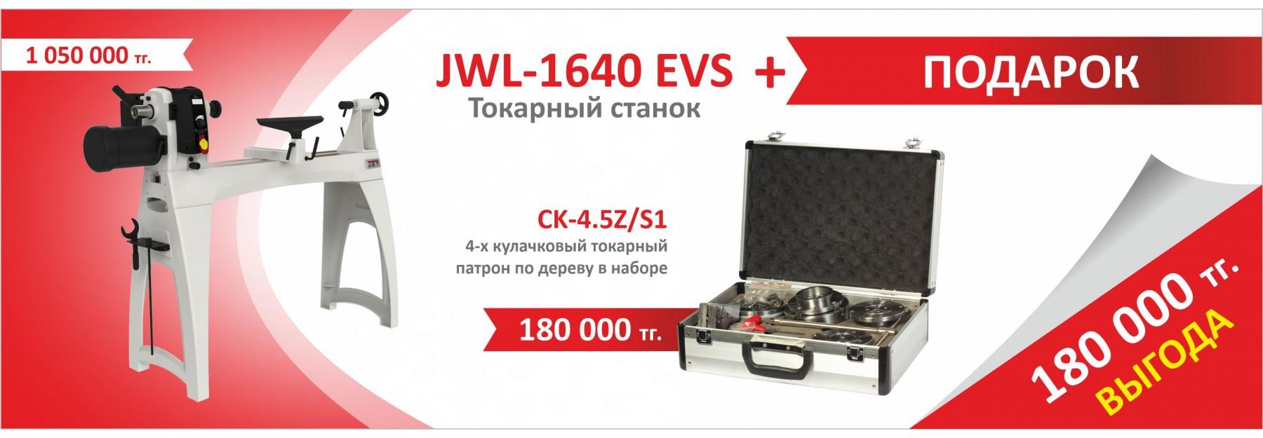 JWL-1640EVS