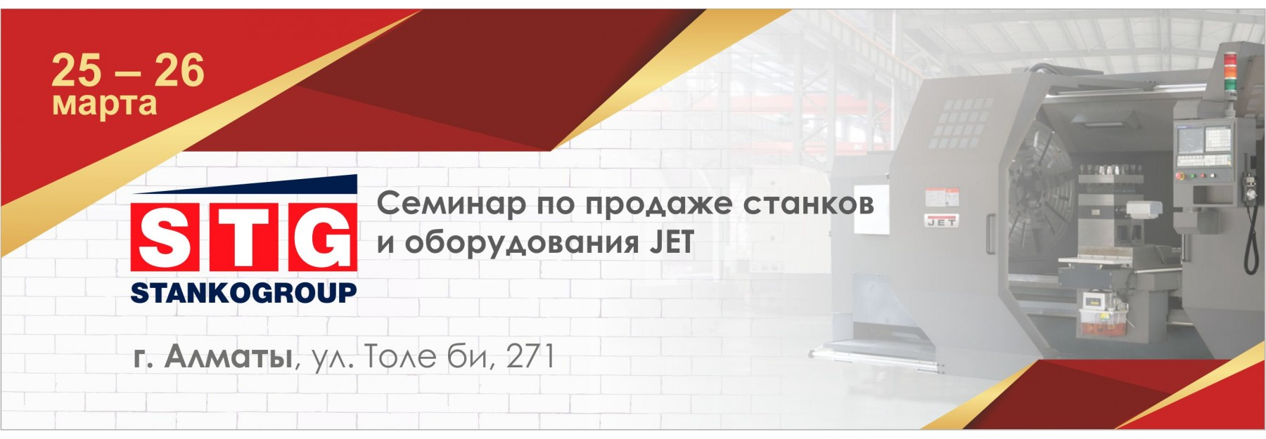 Семинар по продаже станков и оборудования JET