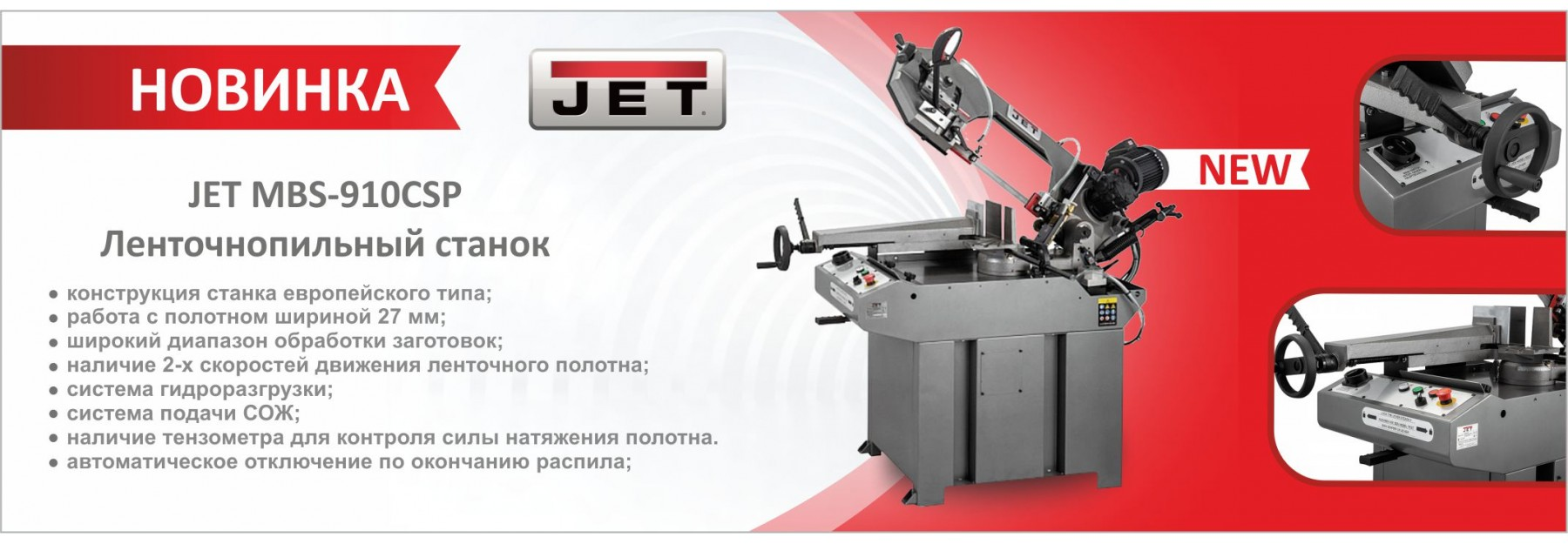 JET MBS-910CSP